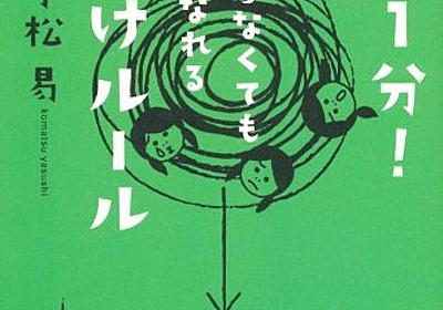 Amazon.co.jp: 1日1分! がんばらなくても幸せになれる片づけルール (祥伝社文庫): 小松易(こまつ・やすし), さくまあゆみ (イラスト): Books