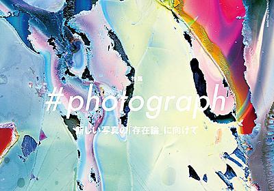 「写真=画像」の時代における写真表現を探る『美術手帖』写真特集 - 書籍ニュース : CINRA.NET