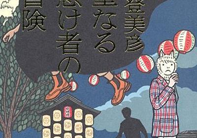Amazon.co.jp: 聖なる怠け者の冒険: 森見登美彦: Books