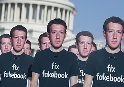 Facebookとザッカーバーグは、極めて強大な「権力」を手にしてしまった──米公聴会から見えてきたこと WIRED.jp