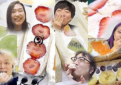 フルーツサンドを食べると笑う :: デイリーポータルZ