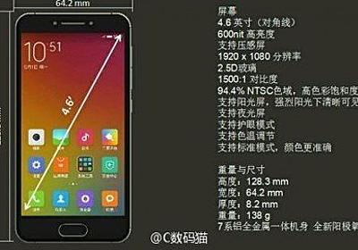 Xiaomi Mi Sのスペックや外観、発売日、価格に関するリーク情報まとめ