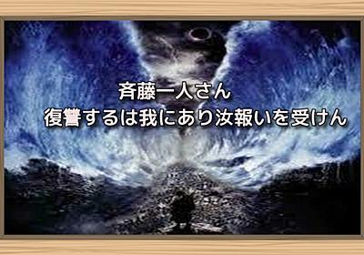 斉藤一人さん 復讐するは我にあり汝報いを受けん - コンクラーベ