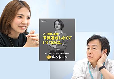 働き方を変えたいなら、まず経営者が予算達成をあきらめろ!ネットで話題の広告が問う、画一的な日本の働き方改革 | サイボウズ式