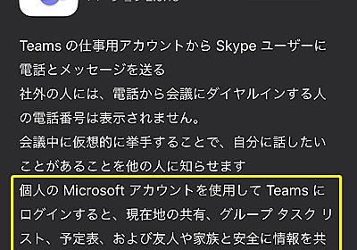 Microsoft Teams : Microsoft アカウントで個人用 Teams が使えるようになった(プレビュー)   Art-Break : Tech ;