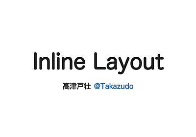 Inline Layout