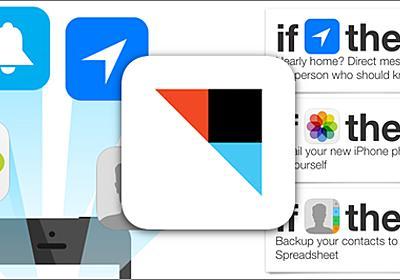 【保存版】iPhoneがグッと便利になる!『IFTTT』のオススメ自動化レシピ10個 | カミアプ | AppleのニュースやIT系の情報をお届け