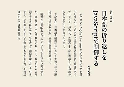 日本語の折り返しをJavaScriptで制御する - LIVESENSE ENGINEER BLOG