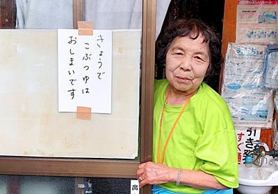 足立の40円ラーメン、提供終わる 子どもへの気遣いも理由に - 足立経済新聞