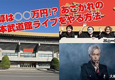 予算は○○万円!? あこがれの日本武道館ライブをやる方法