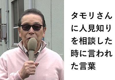 【人見知りを相談した時に…】タモリさんのこれは凄いと思った言葉9選 | COROBUZZ