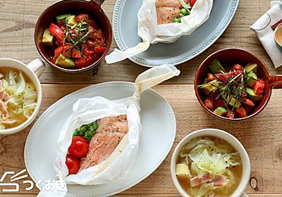 15分で3品完成。鮭とたまねぎの包み焼き定食の献立 | 作り置き・常備菜レシピサイト『つくおき』
