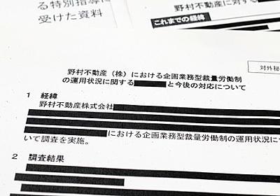 東京労働局長が撤回 報道各社に「是正勧告してもいい」:朝日新聞デジタル