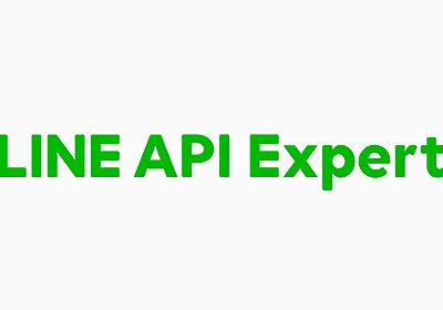LINEが提供するAPIなどの技術普及促進プログラム「LINE API Expert」、初の認定となる4カ国22名のメンバーを発表 | LINE Corporation | ニュース