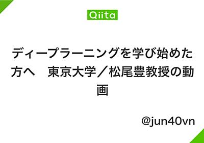 ディープラーニングを学び始めた方へ 東京大学/松尾豊教授の動画 - Qiita