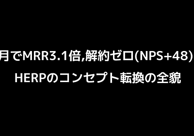 3ヶ月でMRR3.1倍,解約ゼロ(NPS+48)に!HERPのコンセプト転換の全貌 uxkong note