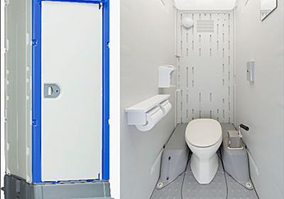 """仮設トイレが独自の進化を遂げていた! 高級VIP用にIoT機能、知られざる""""密室""""の歴史 - ねとらぼ"""