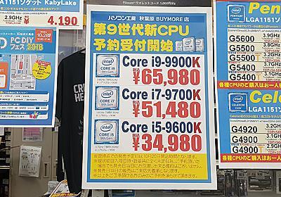 第9世代Coreプロセッサの予約スタート、Core i9-9900Kの予価は税込65,980円 - AKIBA PC Hotline!