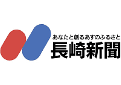 長崎大のウイルス検出法 行政検査で使用可能に | 長崎新聞