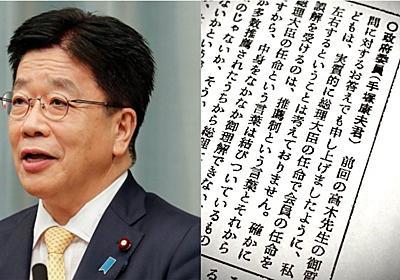 加藤官房長官、過去の政府見解と異なる説明。日本学術会議の任命拒否で(詳報) | Business Insider Japan