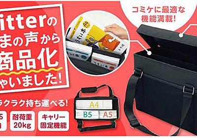 【新製品】Twitterユーザーの声を参考に開発したコミケ用ミーティングバッグ|