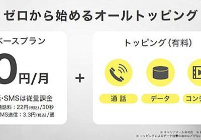 ASCII.jp:au「povo」が進化して、ベース0円で通信量を追加する形に! 3GBが月990円、20GBが実質月2163円