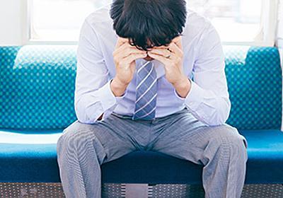 うつ病の原因、ついに解明 リスクを12倍に高めるたんぱく質とは   デイリー新潮