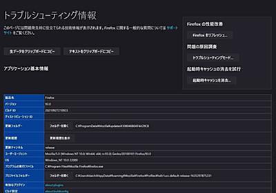 Firefoxのアップデート阻害する拡張機能、45万人超がインストール