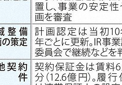 大阪市カジノ「万博前を目指しつつ」開業時期明記せず 実施方針案 - 毎日新聞