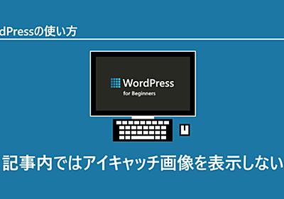 記事内ではアイキャッチ画像を表示しない   WordPressの使い方