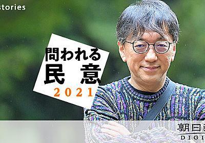 宮台真司氏が語る「日本社会の劣等性」 象徴はお上にすがる自粛警察:朝日新聞デジタル