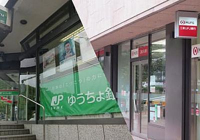 スマホ決済、門戸閉ざす三菱UFJ銀とゆうちょ銀  :日本経済新聞