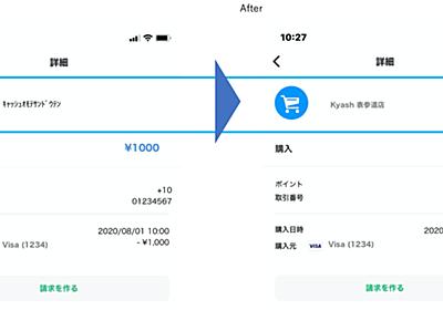 アプリの履歴上のお店の名前を、全角漢字かな表記に変えてみました - Kyash Blog