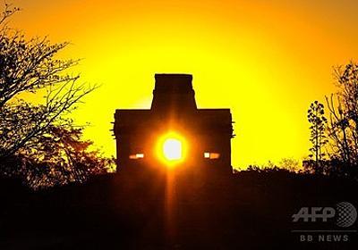 春分の日 マヤ文明の神殿に昇る太陽 メキシコ 写真10枚 国際ニュース:AFPBB News