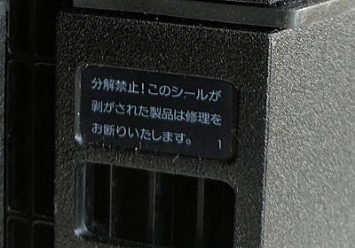 連邦取引委員会、「開封すると保証無効シール」は違法として大手6社に是正勧告 - PC Watch