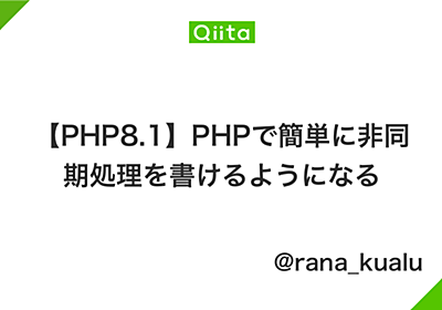 【PHP8.1】PHPで簡単に非同期処理を書けるようになる - Qiita