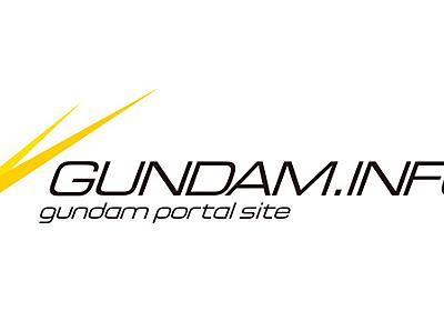 サイトからのお知らせ | GUNDAM.INFO