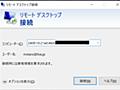 #初歩からのリモートデスクトップ ~外出先から自宅のパソコンへ接続(IPv6)編 - いまさら聞けないWindows 10のTips - 窓の杜