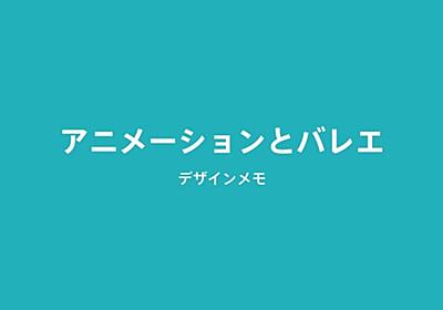 マイクロインタラクションとバレエ|深津 貴之 (fladdict)|note