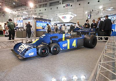 静岡ホビーショー:タミヤ 6輪F1のタイレル実車を展示 - 毎日新聞