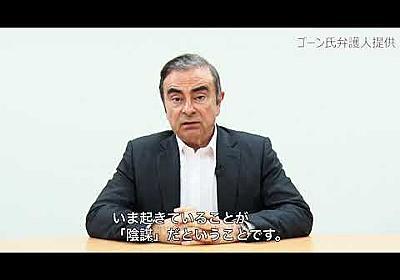 ゴーン氏ビデオメッセージ 無罪主張