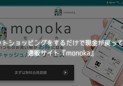 キャッシュバックサービス『monoka』でお得にネットショッピング|知っ得net
