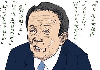 麻生さんがなんとなく見逃されるワケ:日経ビジネス電子版