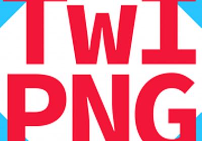 TwI PNG - 跡地