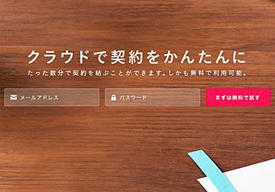 クラウド契約サービス「クラウドサイン」で契約書作成支援機能を実装--ひな形を提供 - CNET Japan