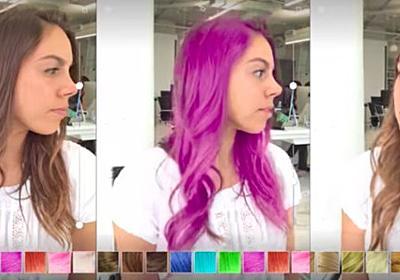 スマホで自分の髪色を自在にコーデ 深層学習をARに活用   MoguLive - 「バーチャルを楽しむ」ためのエンタメメディア