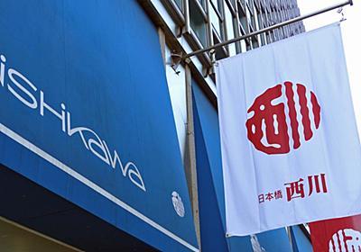 ふとんの「西川」3社、約80年ぶりに統合のワケ | 専門店・ブランド・消費財 | 東洋経済オンライン | 経済ニュースの新基準