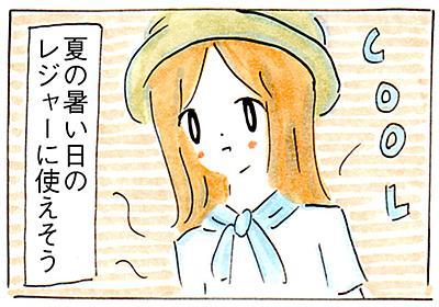3COINSで暑い日に役立つアレを買った【子育て主婦の日常】 : リンゴ日和。