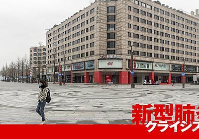 ウイルスより怖い!中国国内の厳しすぎる移動制限、外出「5日に1回」も   新型肺炎クライシス   ダイヤモンド・オンライン