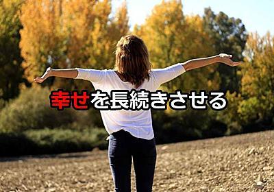 【幸せを長続きさせる方法】人は環境に慣れて、やがて忘れるというお話。 - 魂を揺さぶるヨ!